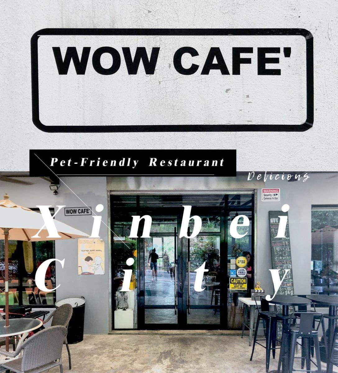 {深坑美食}WOW咖啡-深山裡的寵物友善咖啡廳