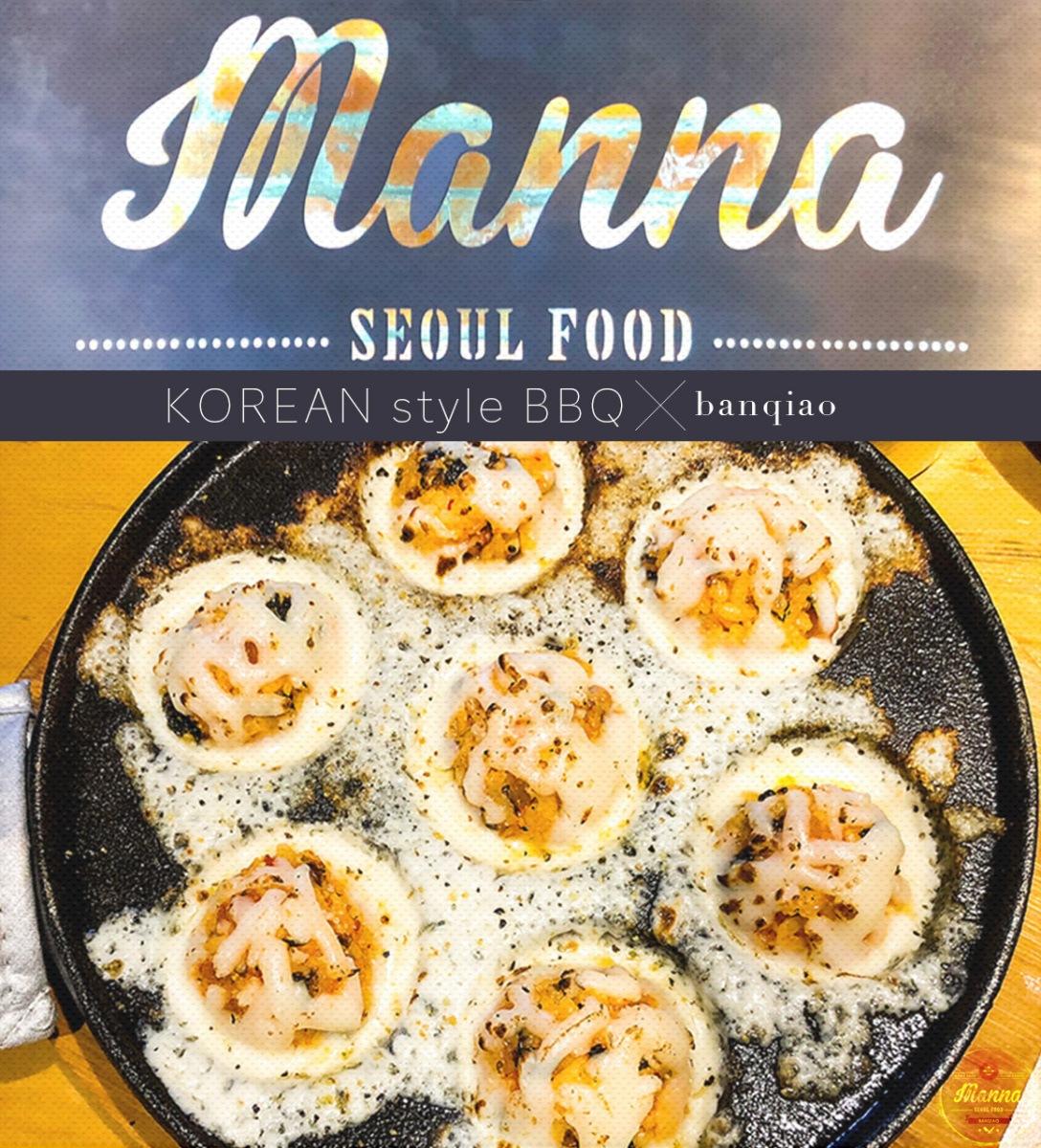 {板橋美食}MANNA韓式烤肉專門店-道地的韓式燒肉在這裡