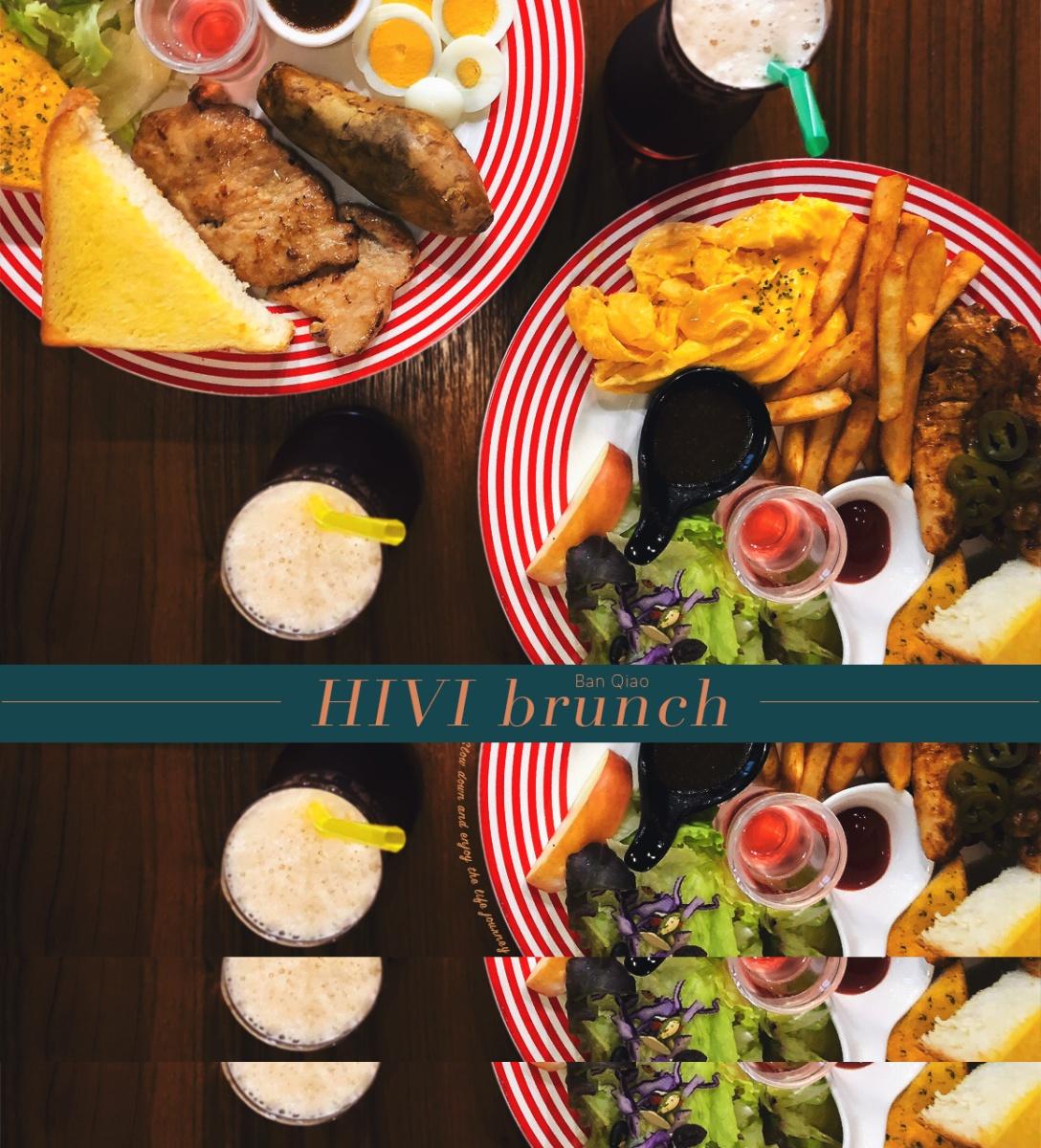 {板橋美食}HiVi Brunch-板橋大份量早午餐