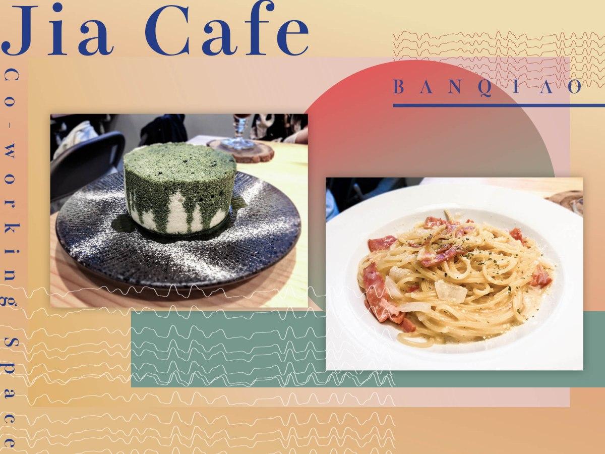 |板橋美食|稼咖啡|溫暖如家的不限時咖啡店